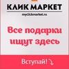 Клик Маркет| Киров