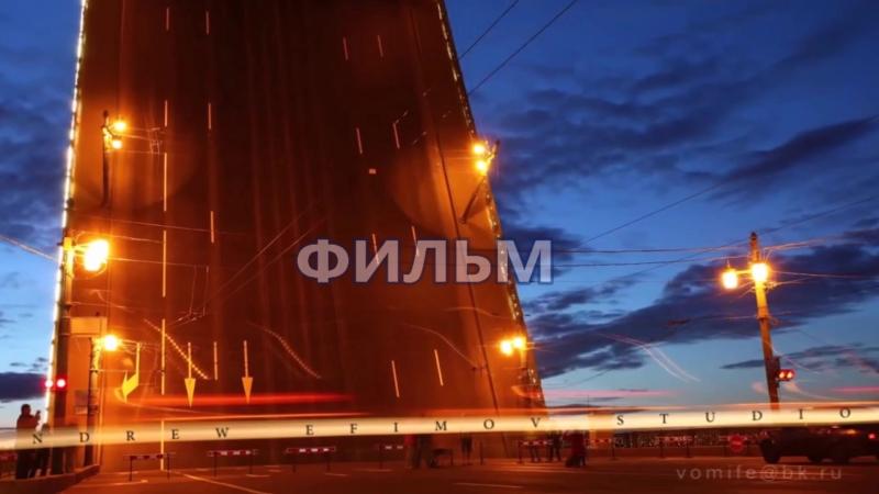 Мой фильм-Разведённые Мосты