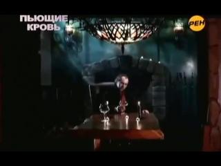 Тайны мира с Анной Чапман.Вампиры. Пьющие кровь. (26.06.2016)