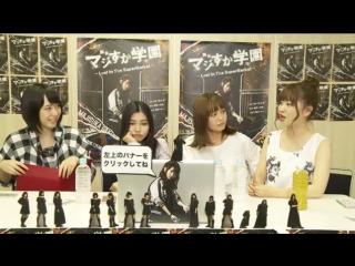 160722 Showroom Majisuka Gakuen ~Lost In The SuperMarket~