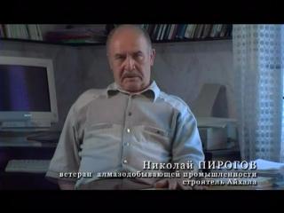 Исторический документальный фильм Алмазный путь