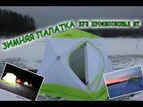 Палатка для зимней рыбалки. Обзор ЛОТОС Куб Профессионал МТ