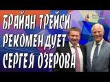 Брайан Трейси рекомендует Сергея Озерова | Выйди из зоны комфорта