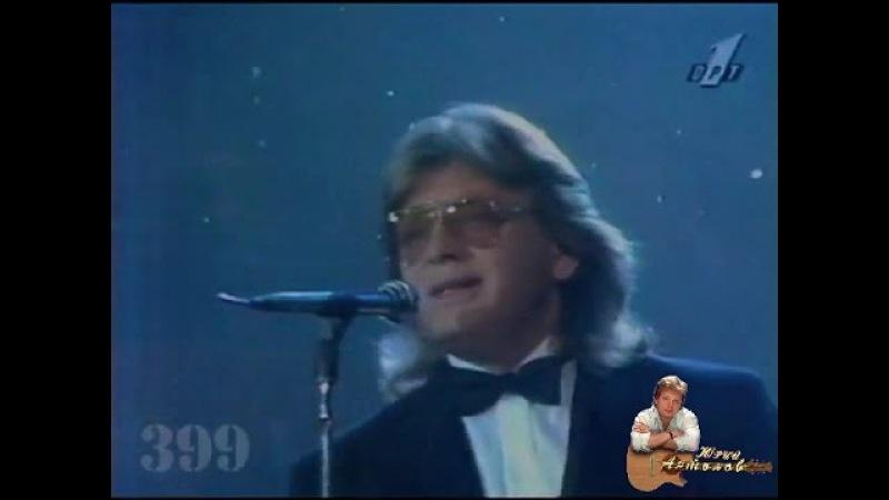 Юрий Антонов Не говорите мне Прощай 1992
