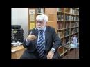 Сергей Ениколопов «О природе человеческой агрессии»