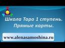 Школа Таро 1 ступень Прямые карты Видео уроки таро Обучение Алена Самошина