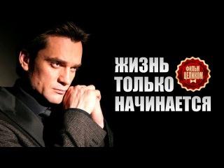Жизнь только начинается (2015) Комедия сериал