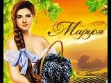 Сериал Маруся 1 сезон (1-80 серии) 23 из 255 серия