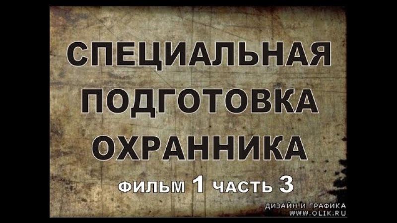 Учебный фильм №1 По спец физ подготовке сотр охраны 2008 г часть 3