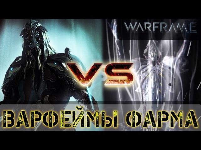 Warframe: Некрос или Гидроид? Кем Фармить.(Гидроиду не нужна сила)