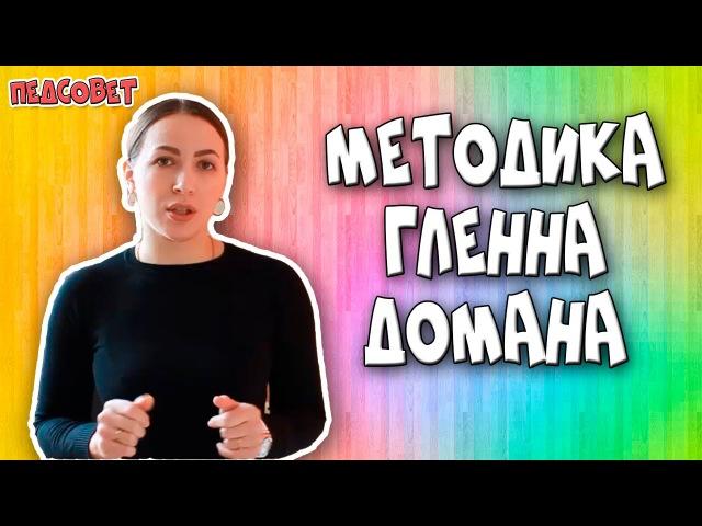 Методика Гленна Домана   Методики раннего развития ребенка