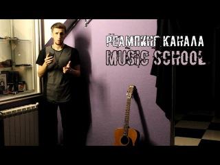 Реампинг Канала Music School