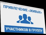 Бесплатная раскрутка групп в контакте (накрутка лайков, репостов, друзей) Лучшие бесплатные сервисы