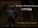 Mortal Kombat X iOS - Вызов Темная императрица Китана Режим испытания