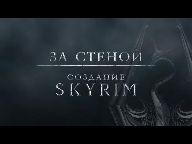 За стеной Создание Skyrim [RUS]