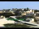 Караоке ► Русские Песни ♫ У беды глаза зеленые ♫ Karaoke