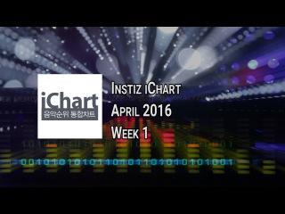 Instiz iChart K-Pop Top 20 - April 2016 Week 1