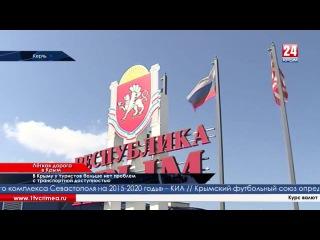 В курортный сезон в Крыму  проданы десятки тысяч авиа и железнодорожных билетов