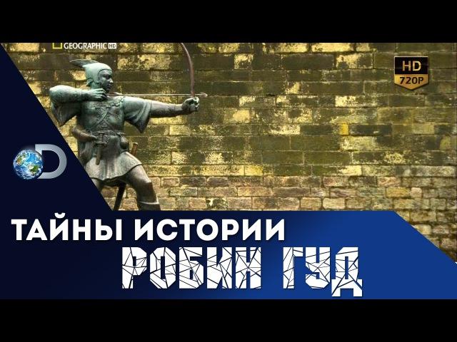 Тайны истории. Робин Гуд (фильм из цикла National Geographic) HD 720p