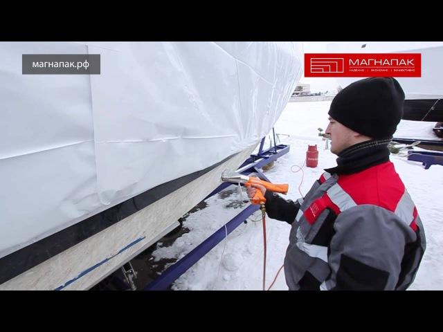 МагнаПак. Упаковка яхты в термоусадочную пленку