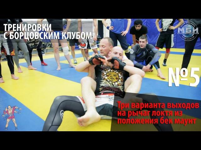 Тренировки с Борцовским Клубом - Три варианта выходов на рычаг локтя из положения бек маунт