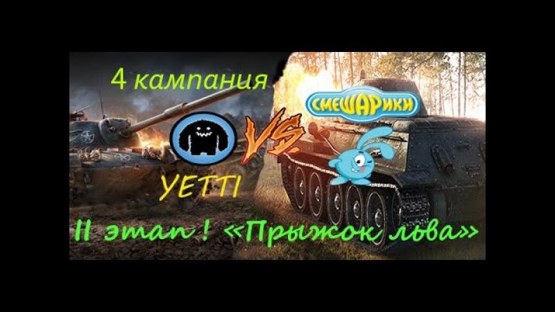 4 кампания. Клан [YETTI] vs [SMEX-]. Карта аэродром. World of Tanks | 4 campaign clan Yetti