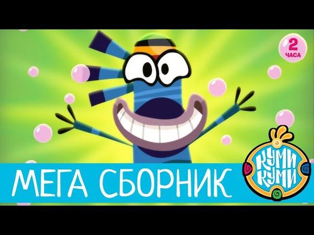 Приключения Куми-Куми - Большой Сборник мультфильм 2016! 2 часа мультиков!