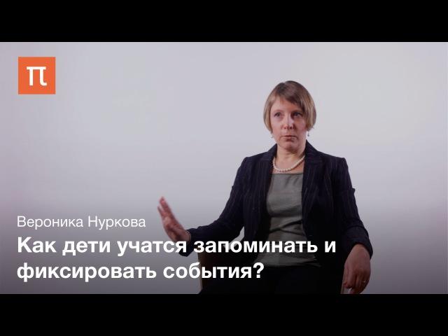 Автобиографическая память – Вероника Нуркова