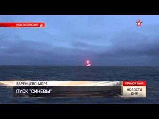 Баллистическую ракету «Синева» успешно запустили c подлодки в Баренцевом море