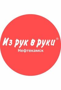 Из рук в руки уфа адреса подать объявление подать объявление журнал шанс красноярск