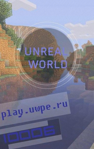 UnrealWorld