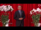 Як президент Обама привітав дружину з Днем святого Валентина
