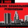 Екатеринбург. 1 мая. За социальную революцию!