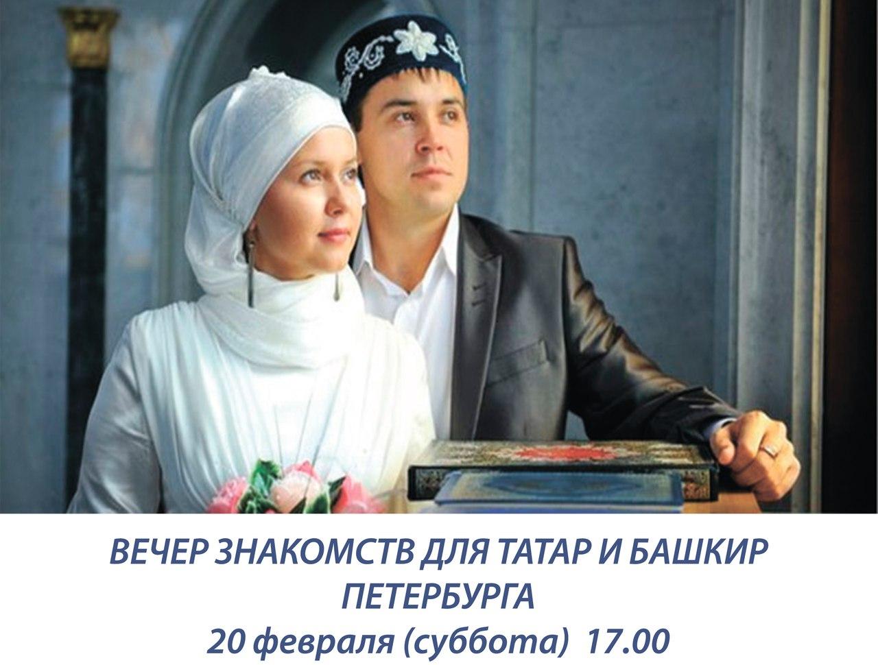 Знакомства для татар 2 фотография