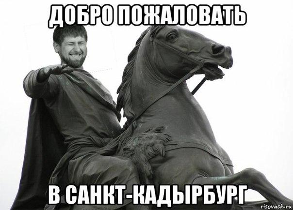 Питер кадыровский Y5CQY7c5zpA