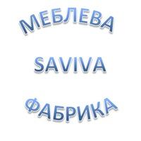 Меблева фабрика SAVIVA