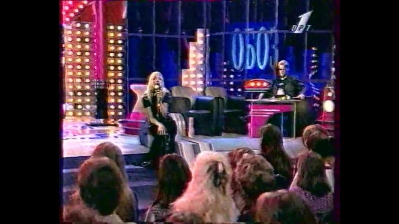 МузОбоз (ОРТ, 1996) Кристина Орбакайте-Без тебя