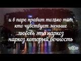 Джиган_feat_Стас_Михайлов_Любовь_Наркоз
