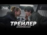 DUB | Трейлер: «Космос между нами / The Space Between Us» 2017