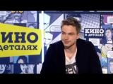 Шоу Кино в деталях в гостях Александр Петров.25.04.2106