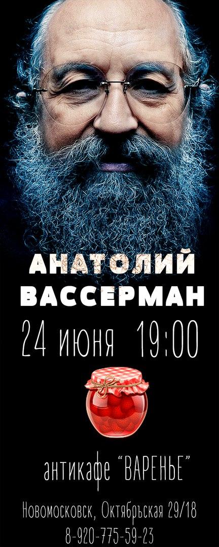 Афиша Новомосковск Stand up/ Анатолий Вассерман / Новомосковск