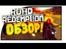 СМЕРТЕЛЬНЫЕ ГОНКИ НА МОТОЦИКЛАХ! - Road Redemption ОБЗОР!