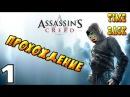Assassin's Creed - серия 1 - Вступительное Обучение