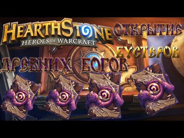 Hearthstone - Открытие бустеров Пробуждения Древних Богов