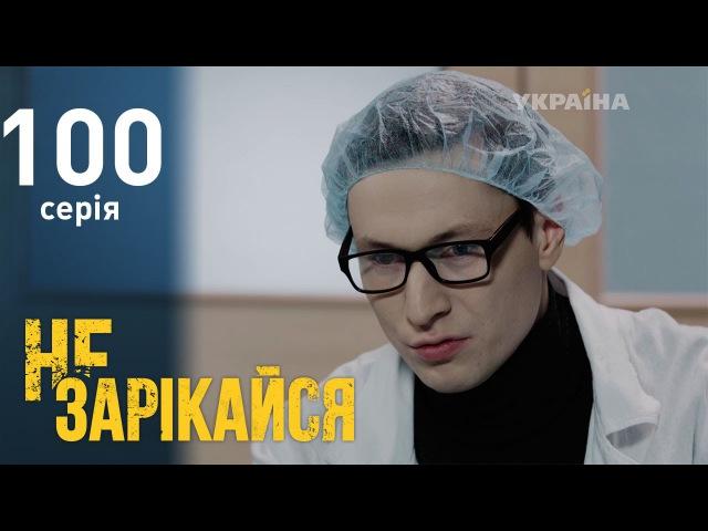 Не зарекайся (100 серия)