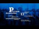 Русское подполье Тайная полиция против национального движения