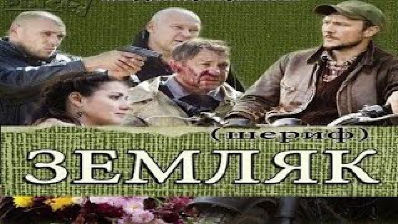 земляк (2014)