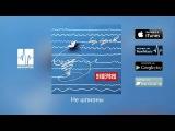 Ундервуд - Не шпионы (Аудио)