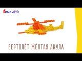 Конструкторы для детей Фанкластик - ВЕРТОЛЁТ ЖЁЛТАЯ АКУЛА
