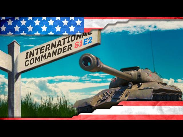 IC - Не отдал союзника врагу! Лучший денай в World of Tanks! [E2]